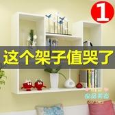 壁櫃 牆上置物架免打孔壁掛式牆壁掛牆面臥室隔板書架儲物簡約裝飾T 多色