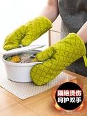 硅膠隔熱手套耐高溫微波爐防燙手護手廚房烤箱專用烘焙 【快速出貨】