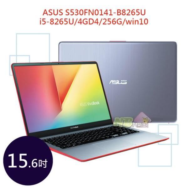 ASUS S530FN-0141B8265U ◤3期0利率◢ 15.6吋 FHD筆電 (i5-8265U/4GD4/256G/win10) 炫耀紅