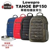 (贈相機背帶) Lowepro 羅普 後背包 Tahoe BP150 單眼相機 後背包 包包 公司貨