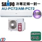 【信源】11坪【SAMPO 聲寶 PICOPURE冷專定頻一對一冷氣】AM-PC72+AU-PC72 含標準安裝
