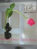 【書寶二手書T2/園藝_QFP】花佈置-33種就空間融合的蔬果花飾新創意_楊婷雅