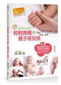 (二手書)健康寶貝這樣來:輕輕撫觸+親子育兒操,快樂成長一起來!