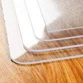 桌布軟玻璃桌布防水防油免洗透明PVC塑料餐桌墊茶几墊防燙水晶板加厚【好康免運八折下殺】