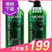 syoss 絲蘊 植萃潤澤洗髮乳/潤髮乳(750ml) 兩款可選【小三美日】原價$259