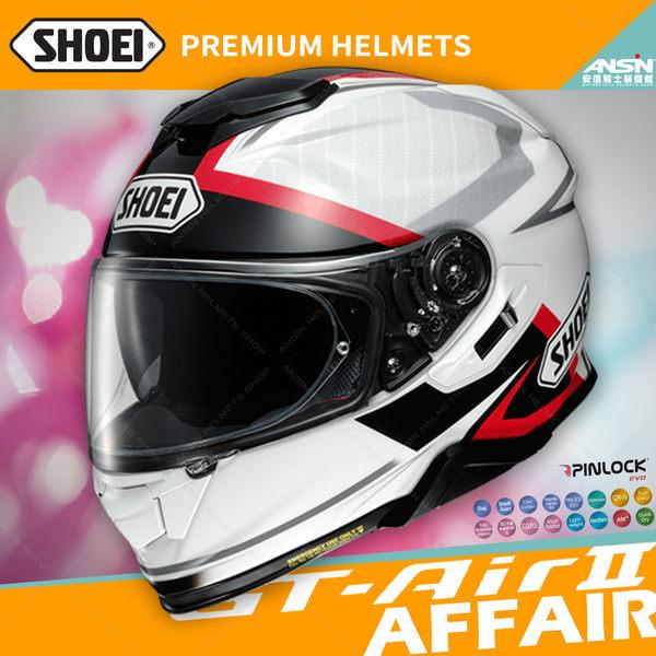 [中壢安信]日本 SHOEI GT-Air II 2 彩繪 AFFAIR TC-6 白黑 全罩 安全帽 內墨鏡