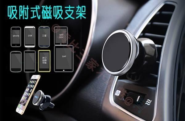 吸附式磁吸支架 磁吸式出風口手機架 車用 汽車 磁性 磁鐵 手機架 手機座 導航 GPS 懶人夾