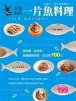 二手書沒有刺的:一片魚料理簡單煮、輕鬆吃!照著圖解做菜,成功率100%! R2Y 9867266528
