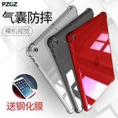 Pzoz蘋果ipad2018新款保護套mini4/2硅膠air2防摔9.7寸2017平板電腦