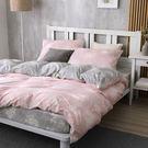 床包被套組 四件式雙人加大薄被套床包組/昆蒂娜粉/美國棉授權品牌[鴻宇]台灣製2079