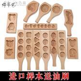 家用烘焙模具木質冰皮月餅模卡通青團模手壓式綠豆糕清明果饅頭模「Chic七色堇」