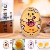 日本煮蛋計時器廚房創意煮雞蛋定時器溫泉蛋溏心蛋觀測器提醒神器 歐亞時尚