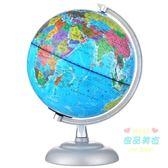 地球儀 高清兒童中小學生用地球儀教學版台燈創意辦公室書房客廳擺件T