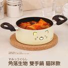 角落生物Sumikko Gurashi Fans 日版 景品 雙手鍋 貓咪款