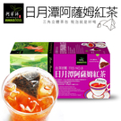 【阿華師茶業】日月潭阿薩姆紅茶 台茶8(4gx18包)