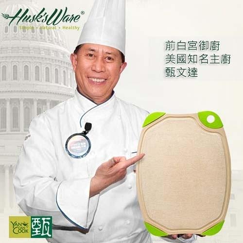 【南紡購物中心】【Husk's ware】第二代美國Husk's ware稻殼天然無毒環保抗菌雙面砧板-中