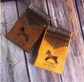 拇指琴卡林巴琴17音手指琴初學者樂器便攜式卡淋巴琴sparter  卡卡西