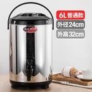 不銹鋼保溫桶奶茶桶豆漿桶商用大容量10升雙層保冷保溫桶12奶茶店 亞斯藍