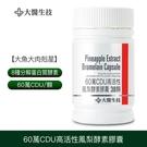 【大醫生技】高單位鳳梨酵素膠囊30顆 $320/瓶 買3送1 外食 排便 高活性酵素 台灣製造