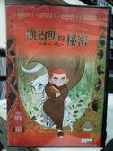 影音專賣店-Y32-055-正版DVD-動畫【凱爾斯的秘密】-國語發音