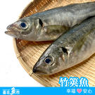 【台北魚市】  竹筴魚  420g±10%