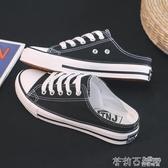 半拖帆布鞋女學生2020新款韓版無後跟一腳蹬懶人鞋休閒百搭布鞋潮 茱莉亞