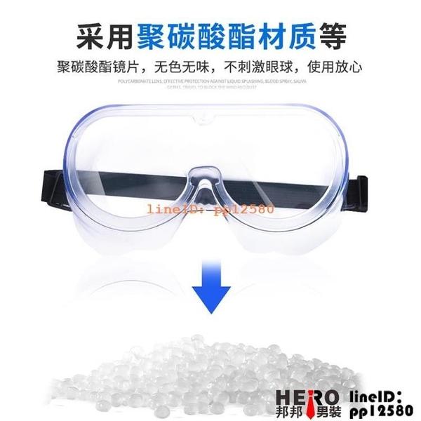 護目鏡防疫防護眼鏡醫護隔離面罩防飛沫全封閉防病毒透明罩【邦邦男裝】