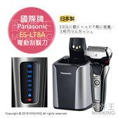 日本代購 日本製 Panasonic 國際牌 ES-LT8A 電動刮鬍刀 3刀頭 全自動洗淨充電座