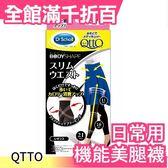 日本 正版 Dr.Scholl 爽健 QTTO 日常用機能美腿襪 骨盆 骨盤加強【小福部屋】
