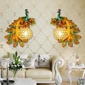 歐式復古孔雀壁燈創意臥室客廳電視墻過道玄關藝術壁燈裝飾燈具 全館DF