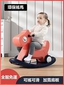 搖搖馬 兒童搖馬寶寶搖搖馬二合一嬰兒周歲禮物玩具小木馬兩用幼兒溜溜車【優惠兩天】