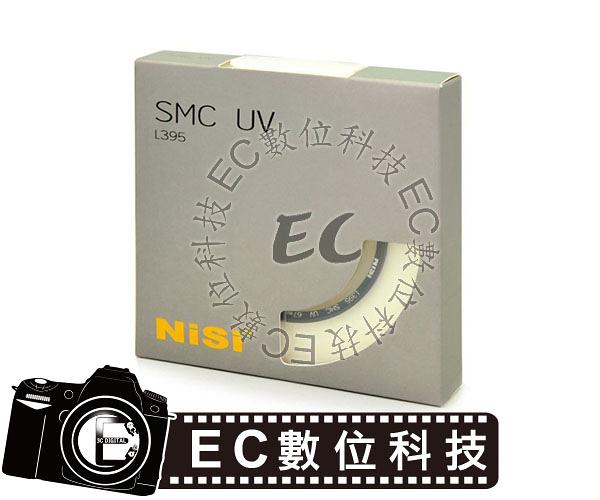 【EC數位】NISI SMC UV L395 49mm 保護鏡 過濾紫外線 超薄雙面多層防水鍍膜 抗油污