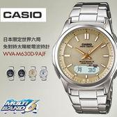 【人文行旅】CASIO   卡西歐 WVA-M630D-9AJF 日限免對時雙顯太陽能電波錶