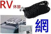 【吉特汽車百貨】RV 轎車 多功能 車頂 後車廂 固定網 平網 固定網 置物網 防止滾動 超大160x120cm