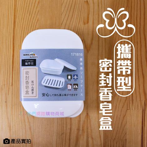 【我們網路購物商城】攜帶型密封香皂盒 肥皂盒 出差 旅行 皂盒
