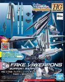 鋼彈模型 HGBD:R 1/144 fake 偽Nu 感應砲武器套組 亞爾斯 創鬥者潛網大戰Re:RISE TOYeGO 玩具e哥