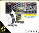 ES數位 SUNPOWER 鐵人膠帶 碳纖紋路 窄版 鐵人 保護膠帶 防水 耐候 易斯易貼 攝影專用保護膠帶
