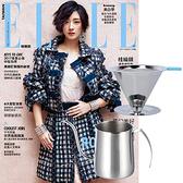 《ELLE雜誌》1年12期 贈 304不鏽鋼手沖咖啡2件組