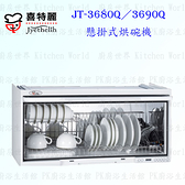 【PK廚浴生活館】高雄喜特麗 JT-3690Q 懸掛式烘碗機 實體店面 可刷卡