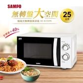 【SAMPO 聲寶】25L機械平台微波爐 RE-N725PR 【贈滅菌防護頸掛隨身卡】