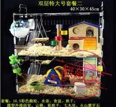 雙十二返場促銷倉鼠籠子雙層別墅超透明倉鼠寶寶用品籠子套餐