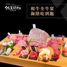 【台中】佐賀野仁日法極品燒肉和牛全牛宴海陸吃到飽