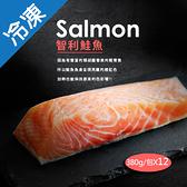 智利鮭切380~410g/包X12【愛買冷凍】
