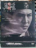 挖寶二手片-Z09-025-正版DVD*華語【英雄 緣起】-李連杰*張藝謀