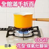 【COGIT 五徳 煤氣灶腳架】日本 瓦斯爐 專用腳架 耐熱陶瓷 防止鍋具滑落【小福部屋】