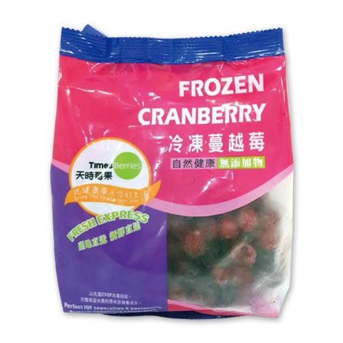 冷凍蔓越莓