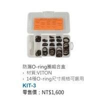 AROPEC 防漏O-ring圈組合盒KIT-3 原價NT.1600元