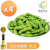 【神農良食】SGS神農獎外銷等級原味/薄鹽/芋香毛豆-4入組