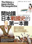 (二手書)開始讀日本戰國史的第一本書