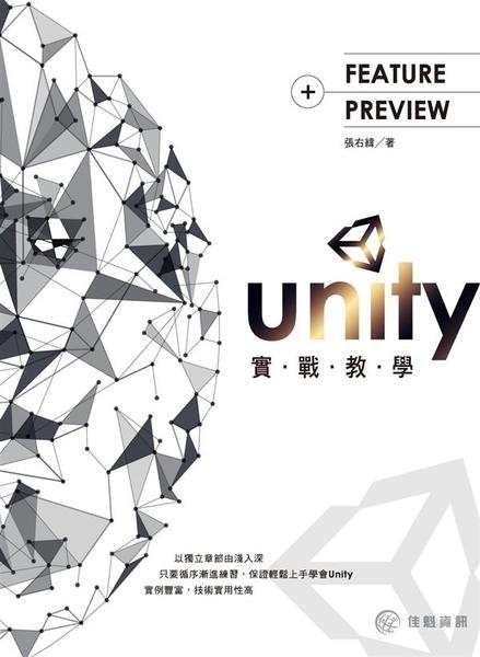(二手書)Unity實戰教學